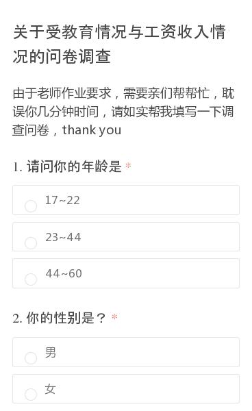 由于老师作业要求,需要亲们帮帮忙,耽误你几分钟时间,请如实帮我填写一下调查问卷,thank you