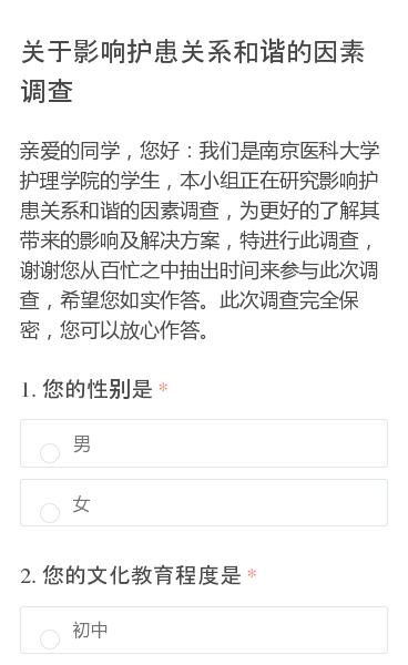 亲爱的同学,您好:我们是南京医科大学护理学院的学生,本小组正在研究影响护患关系和谐的因素调查,为更好的了解其带来的影响及解决方案,特进行此调查,谢谢您从百忙之中抽出时间来参与此次调查,希望您如实作答。此次调查完全保密,您可以放心作答。