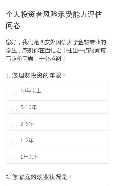您好,我们是西安外国语大学金融专业的学生,感谢你在百忙之中抽出一点时间填写这份问卷,十分感谢!