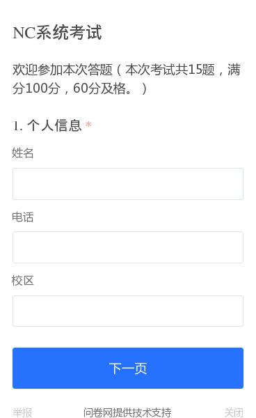 欢迎参加本次答题(本次考试共15题,满分100分,60分及格。)