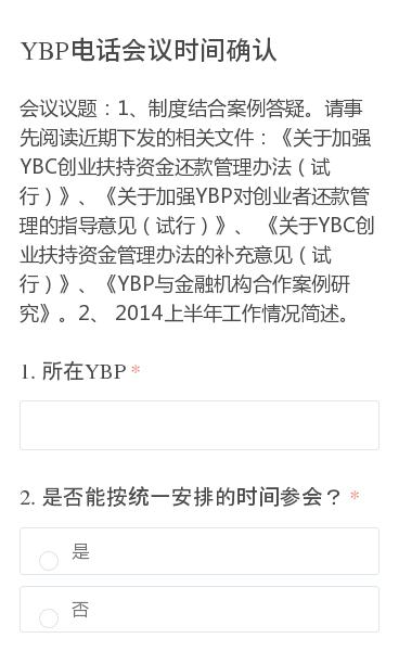 会议议题:1、制度结合案例答疑。请事先阅读近期下发的相关文件:《关于加强YBC创业扶持资金还款管理办法(试行)》、《关于加强YBP对创业者还款管理的指导意见(试行)》、 《关于YBC创业扶持资金管理办法的补充意见(试行)》、《YBP与金融机构合作案例研究》。2、 2014上半年工作情况简述。