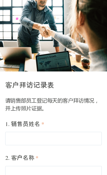 请销售部员工登记每天的客户拜访情况,并上传照片证据。