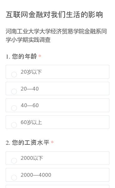 河南工业大学大学经济贸易学院金融系同学小学期实践调查