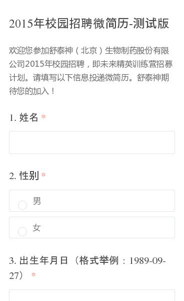 欢迎您参加舒泰神(北京)生物制药股份有限公司2015年校园招聘,即未来精英训练营招募计划。请填写以下信息投递微简历。舒泰神期待您的加入!