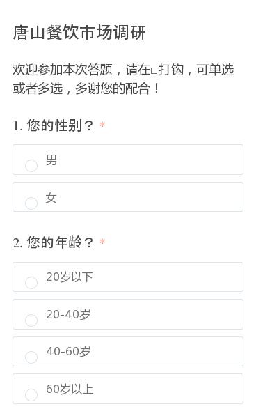 欢迎参加本次答题,请在□打钩,可单选或者多选,多谢您的配合!