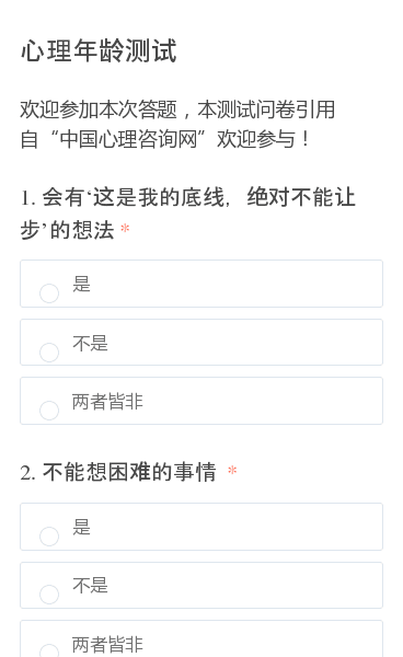 """欢迎参加本次答题,本测试问卷引用自""""中国心理咨询网""""欢迎参与!"""