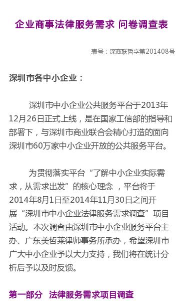 表号:深商联哲字第201408号    深圳市各中小企业:         深圳市中小企业公共服务平台于2013年12月26日正式上线,是在国家工信部的指导和部署下,与深圳市商业联合会精心打造的面向深圳市60万家中小企业开放的公共服务平台。        为贯彻落实平台了解中小企业实际需求,从需求出发的核心理念 ,平台…
