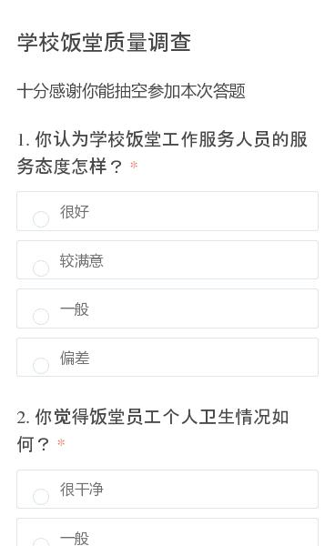 十分感谢你能抽空参加本次答题