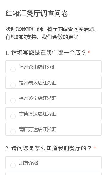 欢迎您参加红湘汇餐厅的调查问卷活动、有您的的支持、我们会做的更好!