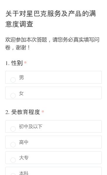 欢迎参加本次答题,请您务必真实填写问卷,谢谢!