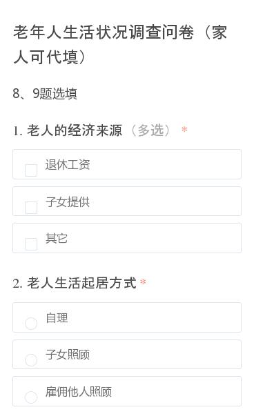 8、9题选填