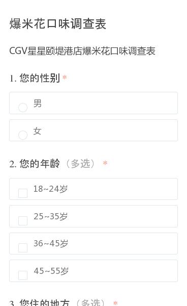 CGV星星颐堤港店爆米花口味调查表
