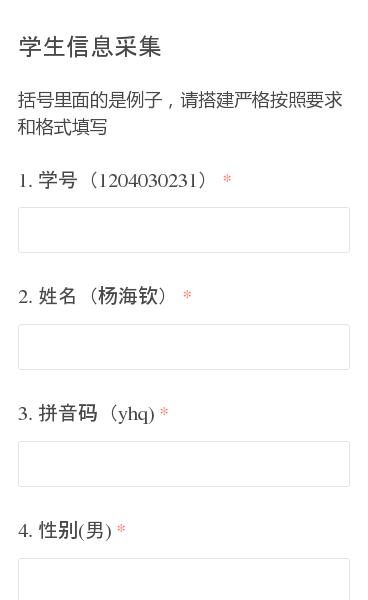括号里面的是例子,请搭建严格按照要求和格式填写
