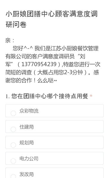 """亲:  您好^-^ 我们是江苏小厨娘餐饮管理有限公司的客户满意度调研员""""刘军""""(13770954239),特邀您进行一次简短的调查(大概占用您2-3分钟)。感谢您的合作!么么哒~"""