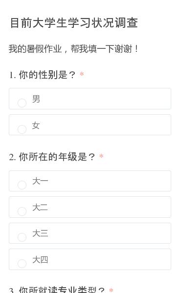 我的暑假作业,帮我填一下谢谢!