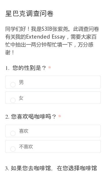 同学们好!我是S3IB张紫尧。此调查问卷有关我的Extended Essay,需要大家百忙中抽出一两分钟帮忙填一下,万分感谢!