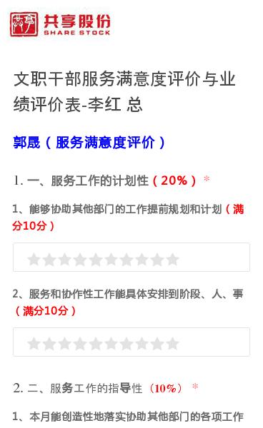 郭晟(服务满意度评价)