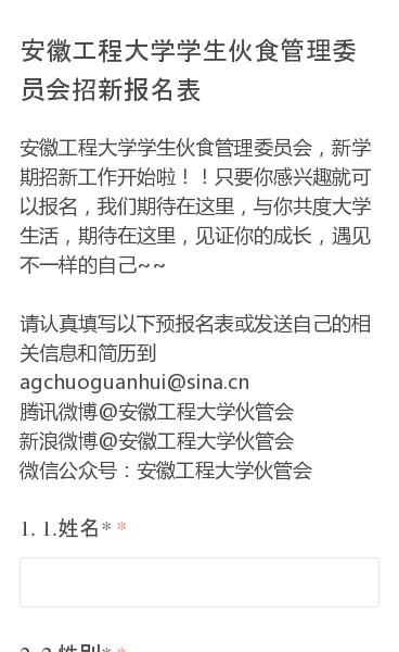 安徽工程大学学生伙食管理委员会,新学期招新工作开始啦!!只要你感兴趣就可以报名,我们期待在这里,与你共度大学生活,期待在这里,见证你的成长,遇见不一样的自己~~请认真填写以下预报名表或发送自己的相关信息和简历到agchuoguanhui@sina.cn腾讯微博@安徽工程大学伙管会新浪微博@安徽工程大学伙管会微信公众号:…