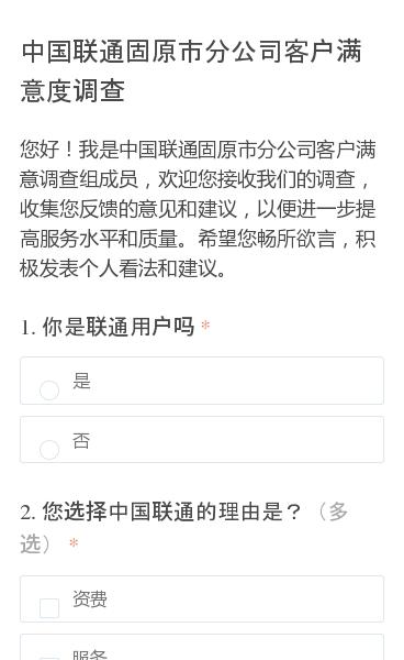 您好!我是中国联通固原市分公司客户满意调查组成员,欢迎您接收我们的调查,收集您反馈的意见和建议,以便进一步提高服务水平和质量。希望您畅所欲言,积极发表个人看法和建议。