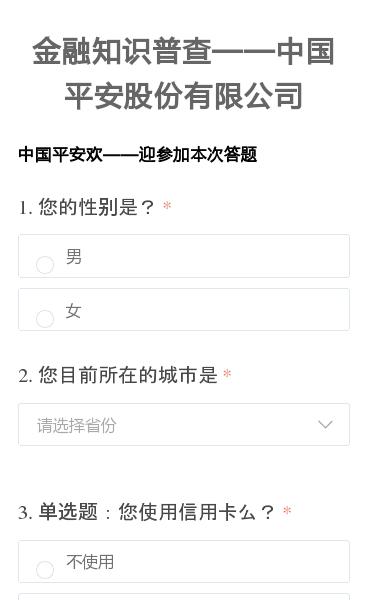 中国平安欢——迎参加本次答题