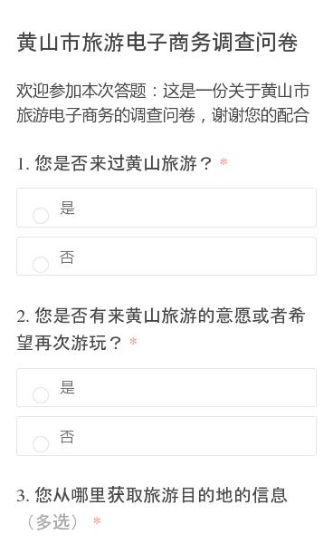 欢迎参加本次答题:这是一份关于黄山市旅游电子商务的调查问卷,谢谢您的配合