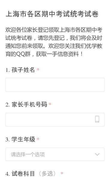 欢迎各位家长登记领取上海市各区期中考试统考试卷,请您先登记,我们将会及时通知您前来领取。欢迎您关注我们优学教育的QQ群,获取一手信息资料!