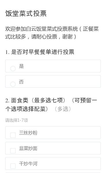 欢迎参加白云饭堂菜式投票系统(正餐菜式比较多,请耐心投票,谢谢)