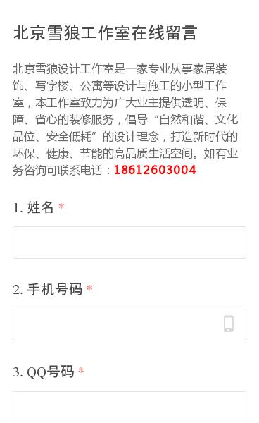 北京雪狼设计工作室是一家专业从事家居装饰、写字楼、公寓等设计与施工的小型工作室,本工作室致力为广大业主提供透明、保障、省心的装修服务,倡导自然和谐、文化品位、安全低耗的设计理念,打造新时代的环保、健康、节能的高品质生活空间。如有业务咨询可联系电话:18612603004