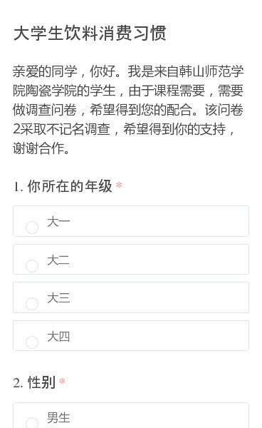 亲爱的同学,你好。我是来自韩山师范学院陶瓷学院的学生,由于课程需要,需要做调查问卷,希望得到您的配合。该问卷2采取不记名调查,希望得到你的支持,谢谢合作。