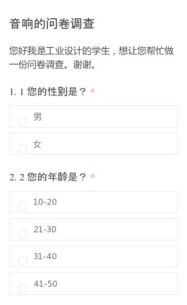 您好我是工业设计的学生,想让您帮忙做一份问卷调查。谢谢。