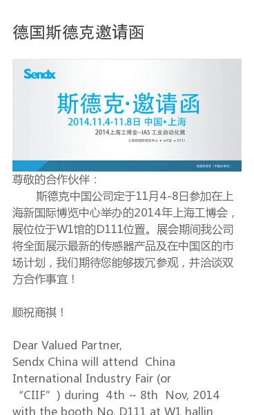 尊敬的合作伙伴:  斯德克中国公司定于11月4-8日参加在上海新国际博览中心举办的2014年上海工博会,展位位于W1馆的D111位置。展会期间我公司将全面展示最新的传感器产品及在中国区的市场计划,我们期待您能够拨冗参观,并洽谈双方合作事宜! 顺祝商祺!Dear Valued Partner,Sendx China wi…