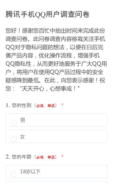 """您好!感谢您百忙中抽出时间来完成此份调查问卷。此问卷调查内容移栽关注手机QQ对于隐私问题的想法,以便在日后完善产品内容,优化操作流程,增强手机QQ隐私性,从而更好地服务于广大QQ用户,将用户在使用QQ产品过程中的安全疑惑降到最低。在此,向您表示感谢!祝您:""""天天开心,心想事成!"""""""