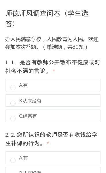 办人民满意学校,人民教育为人民。欢迎参加本次答题。(单选题,共30题)