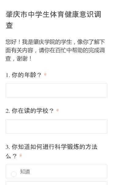您好!我是肇庆学院的学生,像你了解下面有关内容,请你在百忙中帮助的完成调查,谢谢!