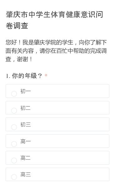 您好!我是肇庆学院的学生,向你了解下面有关内容,请你在百忙中帮助的完成调查,谢谢!