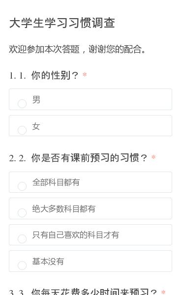 欢迎参加本次答题,谢谢您的配合。