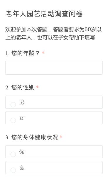 欢迎参加本次答题,答题者要求为60岁以上的老年人,也可以在子女帮助下填写