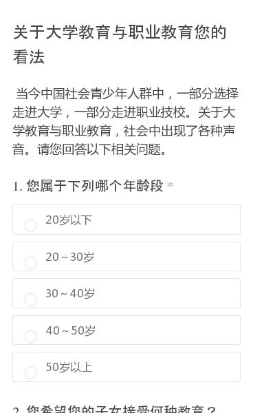 当今中国社会青少年人群中,一部分选择走进大学,一部分走进职业技校。关于大学教育与职业教育,社会中出现了各种声音。请您回答以下相关问题。