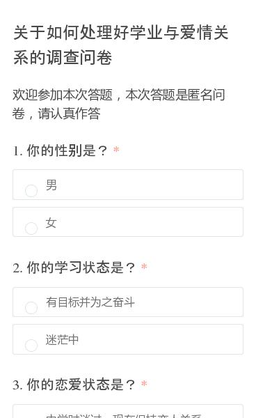 欢迎参加本次答题,本次答题是匿名问卷,请认真作答