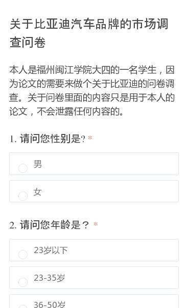 本人是福州闽江学院大四的一名学生,因为论文的需要来做个关于比亚迪的问卷调查。关于问卷里面的内容只是用于本人的论文,不会泄露任何内容的。