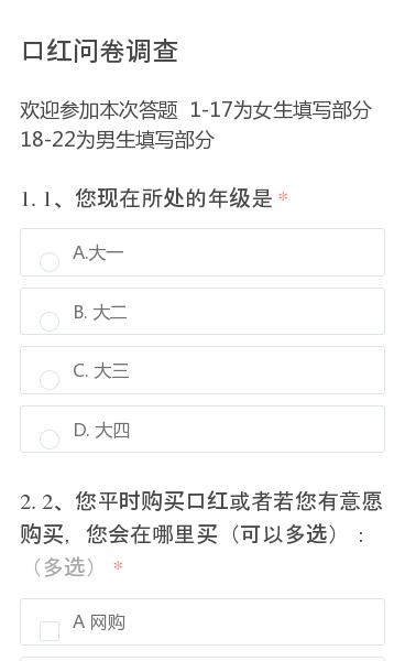 欢迎参加本次答题 1-17为女生填写部分  18-22为男生填写部分