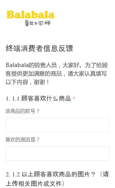 Balabala的销售人员,大家好。为了给顾客提供更加满意的商品,请大家认真填写以下内容,谢谢!