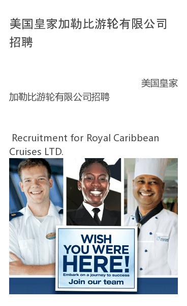 美国皇家加勒比游轮有限公司招聘   Recruitment for Royal Caribbean Cruises LTD.   美国皇家加勒比国际游轮人才培训中心,是美国皇家加勒比游轮有限公司与天津海运职业学院共同建立的在中国区域唯一一家为美国皇家加勒比游轮公司所属各大游轮提供人力资源保障的机构;是国际邮轮人才…