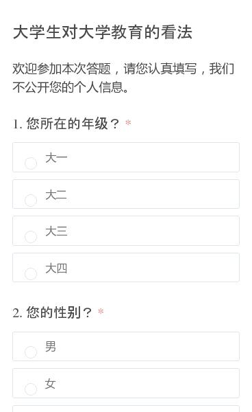 欢迎参加本次答题,请您认真填写,我们不公开您的个人信息。