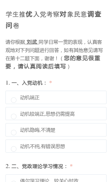 请你根据刘武同学日常一贯的表现,认真客观地对下列问题进行回答,如有其他意见请写在第十二题下面,谢谢!(您的意见很重要,请认真阅读后填写)