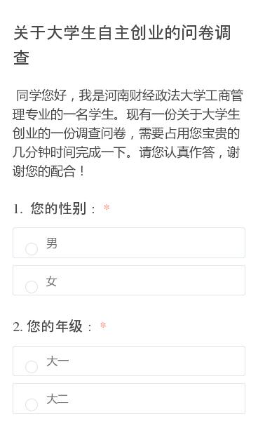 同学您好,我是河南财经政法大学工商管理专业的一名学生。现有一份关于大学生创业的一份调查问卷,需要占用您宝贵的几分钟时间完成一下。请您认真作答,谢谢您的配合!