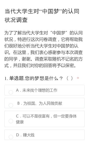 """为了了解当代大学生对""""中国梦""""的认同状况,特进行这次问卷调查,它将帮助我们很好地分析当代大学生对中国梦的认识。在这里,我们衷心感谢参与本次调查的同学,谢谢。调查采取随机不记名的方式,并且我们对你的回答将予以保密。"""