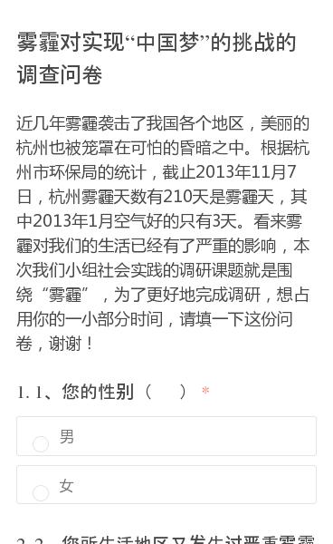 """近几年雾霾袭击了我国各个地区,美丽的杭州也被笼罩在可怕的昏暗之中。根据杭州市环保局的统计,截止2013年11月7日,杭州雾霾天数有210天是雾霾天,其中2013年1月空气好的只有3天。看来雾霾对我们的生活已经有了严重的影响,本次我们小组社会实践的调研课题就是围绕""""雾霾"""",为了更好地完成调研,想占用你的一小部分时间,请填…"""