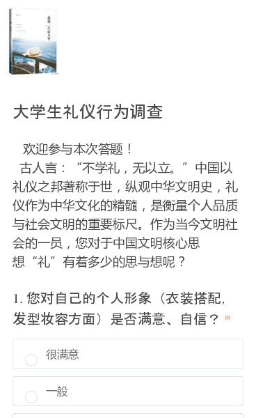 """欢迎参与本次答题! 古人言:""""不学礼,无以立。""""中国以礼仪之邦著称于世,纵观中华文明史,礼仪作为中华文化的精髓,是衡量个人品质与社会文明的重要标尺。作为当今文明社会的一员,您对于中国文明核心思想""""礼""""有着多少的思与想呢?"""
