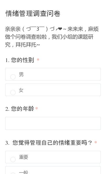 亲亲亲(づ ̄3 ̄)づ╭❤~来来来,麻烦做个问卷调查啦啦,我们小组的课题研究,拜托拜托~